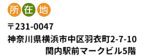 231-0047 神奈川県横浜市中区羽衣町2-7-10 関内駅前マークビル5階