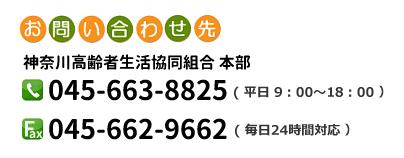 神奈川高齢者生協 お問い合わせ先