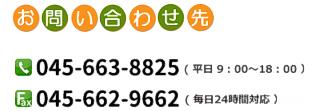 tel:045-663-8825、fax:045-662-9662